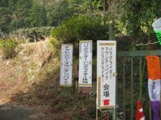 B_satoyama1