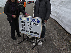 2016tateyama10