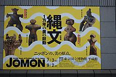 Jomon08_2