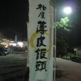 0807shidukawa_12