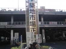 2005tsukiji_market-1