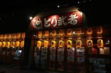 Biwakifuneohara11