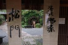 Biwakifuneohara66
